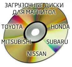 Аксессуары и мультимедиа - Загрузочные диски для штатной автомультимедии
