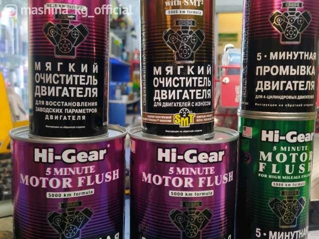 Масла и автохимия - Новое поступление автохимии Hi-Gear ( Хайгир США)