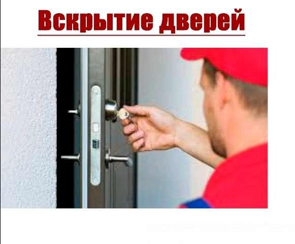 Вскрытие авто, изготовление ключей - Аварийное вскрытие авто в Бишкеке 0705 888 444