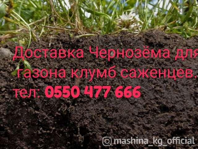Грузоперевозки - Купить в Бишкеке с доставкой : Отсев Щебень Песок