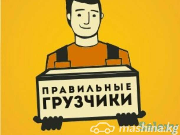 Грузоперевозки - Грузоперевозки переезды грузчики Бишкек