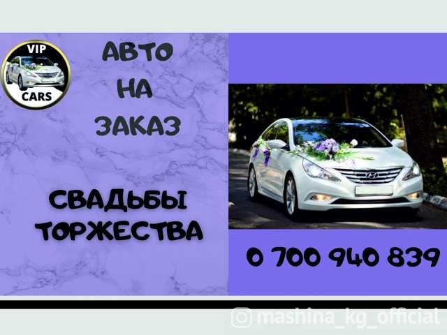 Такси - Услуги водителя