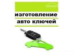 Вскрытие авто, изготовление ключей - Изготовление чип ключей в Бишкеке 0777 80 66 66