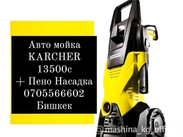 Автомойки - Минимойка
