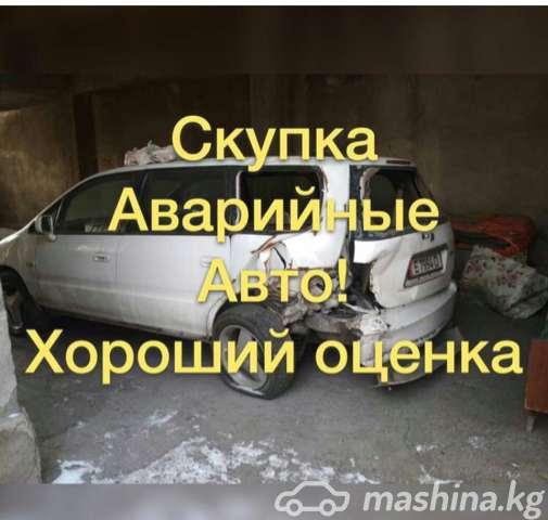Куплю - Аварийные авто куплю
