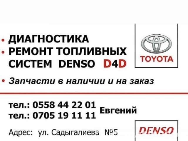 СТО, ремонт и обслуживание - Ремонт автомобилей D4