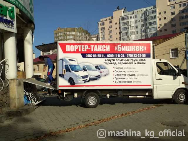 Грузоперевозки - Грузоперевозки Бишкек 0705180000