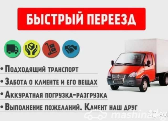 Грузоперевозки - Onoipereezd.kg Компания ОҢОЙ