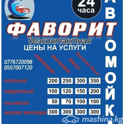 Автомойки - Автомойка фаворит 24/7