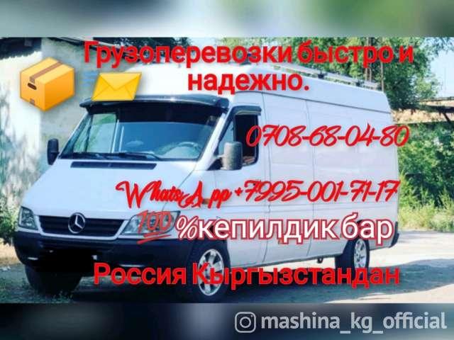 Другие - Москва Кыргызстан