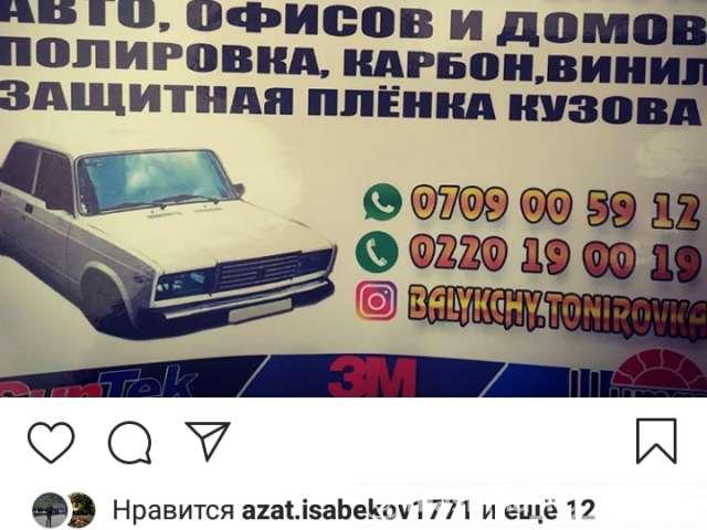 Тонировка - 0709005912 тонировка авто балыкчы ,адрес Чкалова54