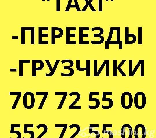 Грузоперевозки - Переезды Грузчики Грузоперевозки Бишкек