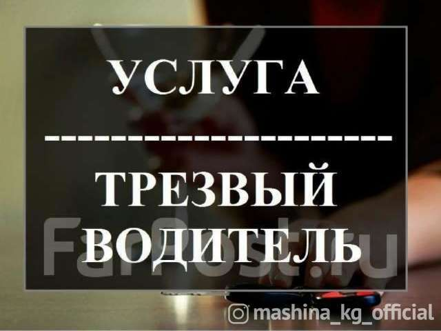 Такси - Услуги Пьяное такси от 400 сом по г.Бишкек! Тел:0 504 82 88 88. Услуга Трезвый водитель