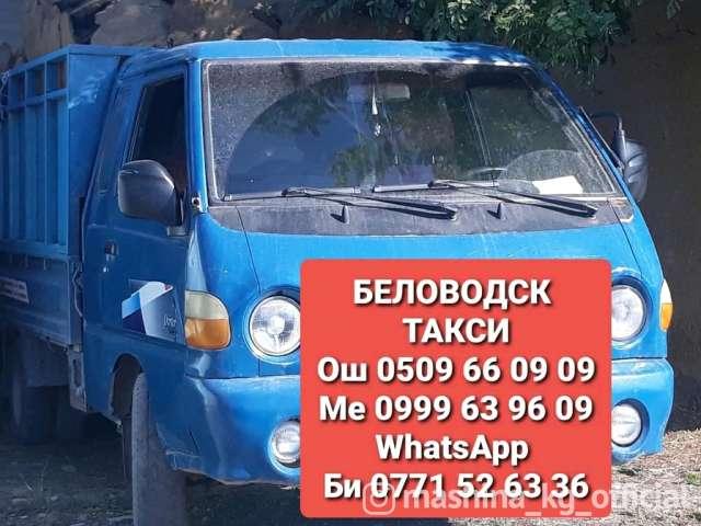 Грузоперевозки - Портер такси беловодск