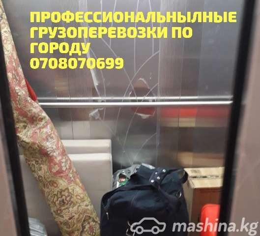 Жүк ташуу - Onoipereezd.kg Компания ОҢОЙ