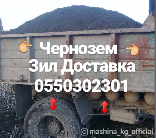 Грузоперевозки - Чернозем, Отсев, Песок, 0500302301 доставка зил 8т