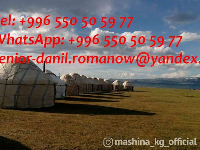 Другие - Guide, driver, tourism, Kyrgyzstan, travel