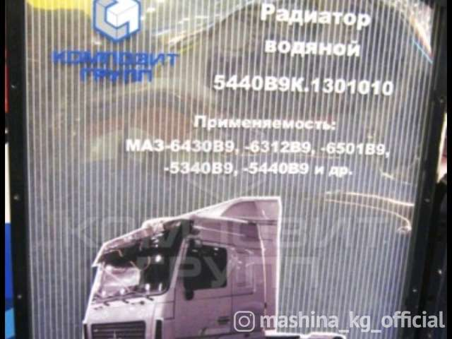Другие - Ремонт радиаторов грузовых, легковых авто