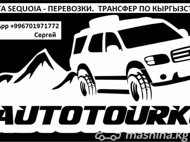 Прокат, аренда - Toyota Sequoia - перевозки, трансфер по КР