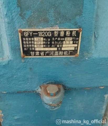 Другие - Тегирмен китайский өтө жакшы абалда