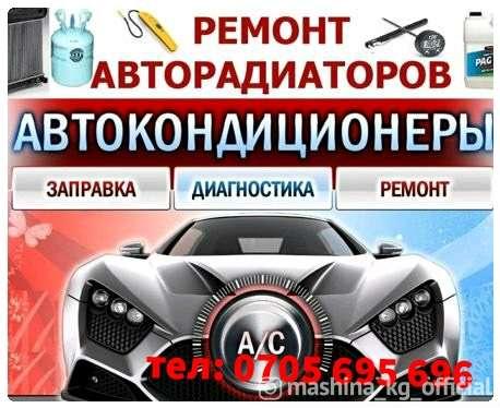 СТО, ремонт и обслуживание - Заправка автокондиционеров, кондиционера