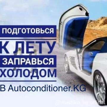 ТТС, автокызмат - ЗАПРАВКА АВТОКОНДИЦИОНЕРОВ Выезд 0700835583