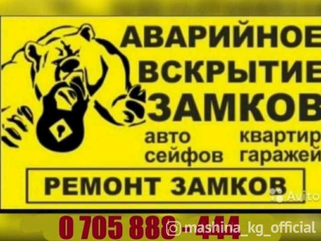 Вскрытие авто, изготовление ключей - Ремонт замков зажигания Бишкек 0705 888 444