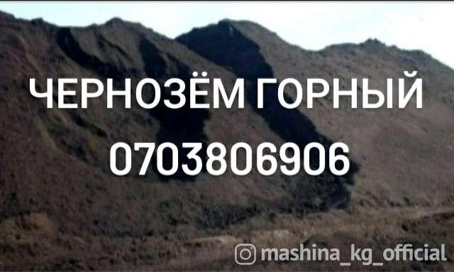 Грузоперевозки - Доставка ЗИЛ песок отсев щебень чернозём