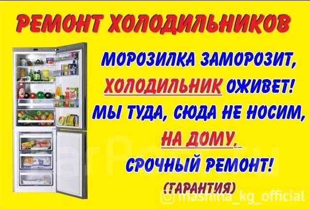 Другие - Ремонт и Обслуживание холодильников