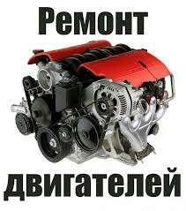 Ремонт двигателя - Ремонт авто