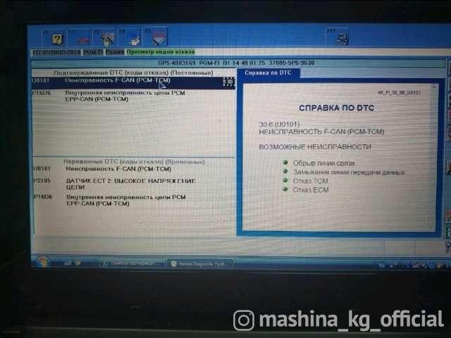 ТТС, автокызмат - Компьютерная диагностика Honda/Acura.ремонт
