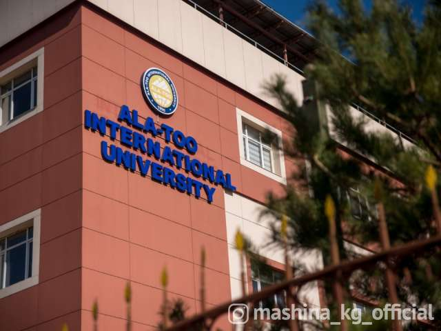 """Другие - Международный университет""""Ала-Тоо"""""""