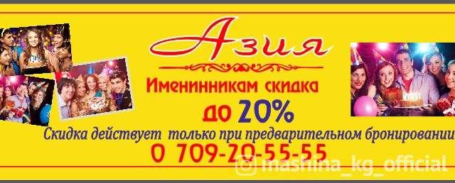 """Другие - Сеть ресторанов """"Азия"""" и """"Almarasan"""". Банкеты, сва"""