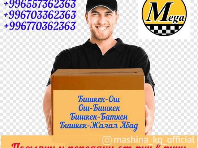 Такси - Бишкек Ош такси