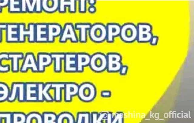 Автоэлектрики - АВТОЭЛЕКТРИК с выездом