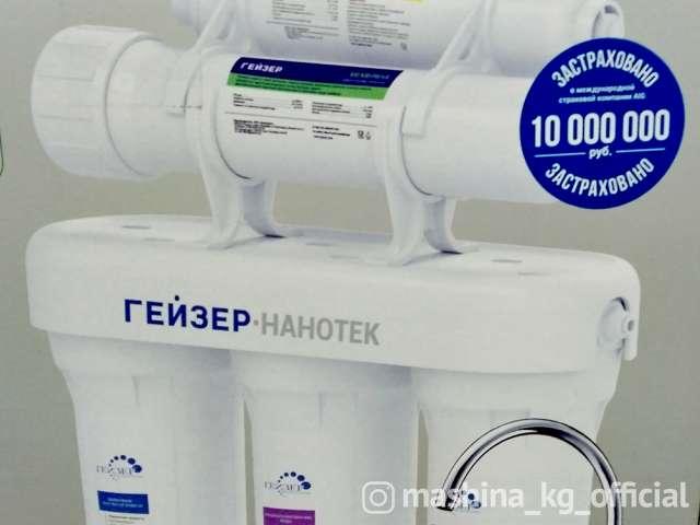 Другие - Фильтры для воды Кайнар. 9000 сом
