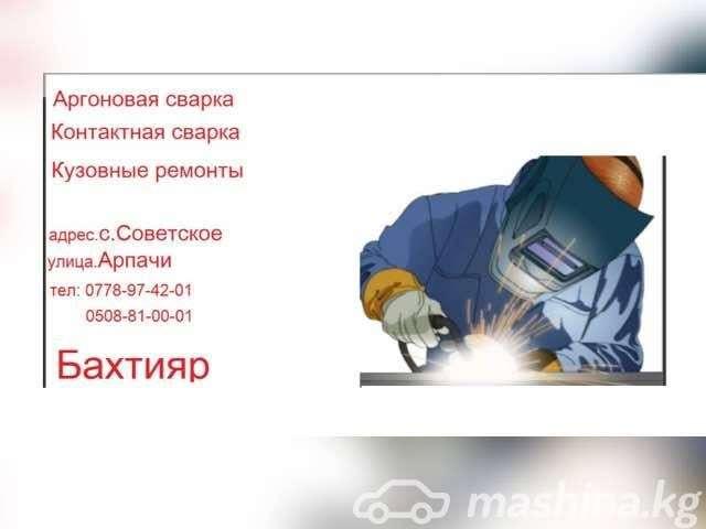 Ремонт кузова - Сварка Алюминия АРГОН  Контактная сварка