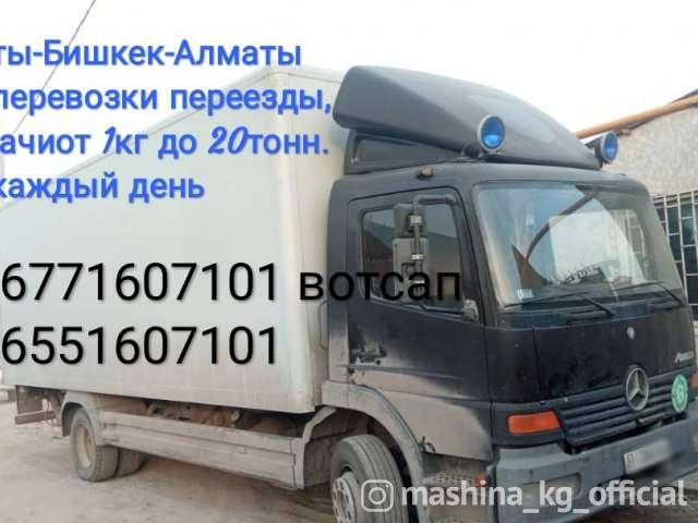 Грузоперевозки - Международные грузоперевозки. Бишкек-Алматы-Бишкек