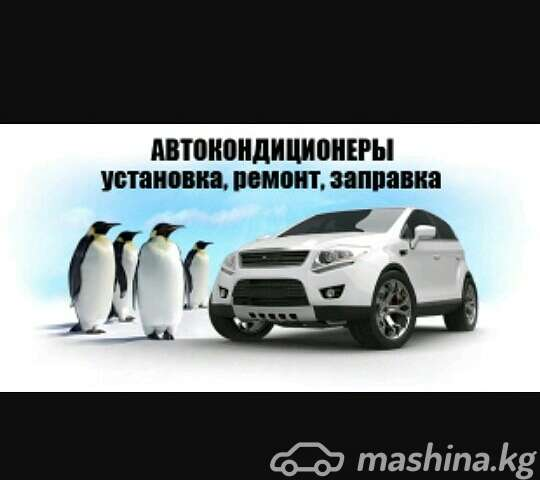 Ремонт радиаторов, кондиционеров - ЗАПРАВКА АВТО КОНДИЦИОНЕРОВ ВСЕХ МАРОК