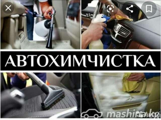 Автомойки - Химчистка Авто.Акция