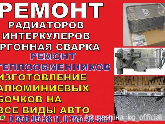 Ремонт радиаторов, кондиционеров - Ремонт радиаторов грузовых машин