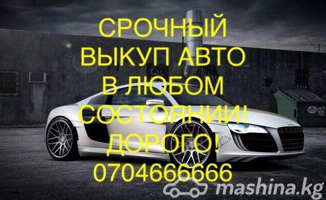 Куплю - Срочный выкуп авто в любом состоянии расчёт сразу 0772565595 / 0704666666 WhatsApp
