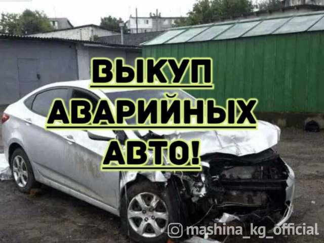 Куплю - Скупка авариный авто