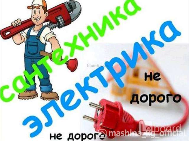 Other - Услуги сантехника, электрика