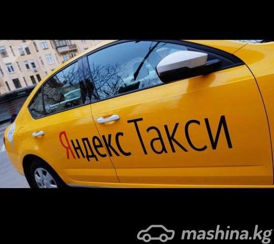 Такси - Подключаю к Яндекс