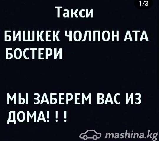 Такси - ТАКСИ