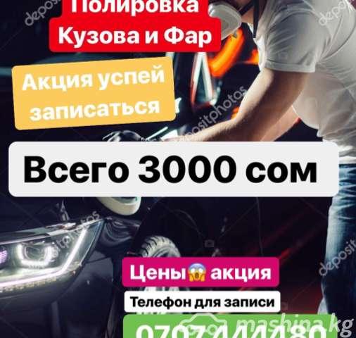 Автомойки - ПОЛИРОВКА НОМЕР 1 DACAR