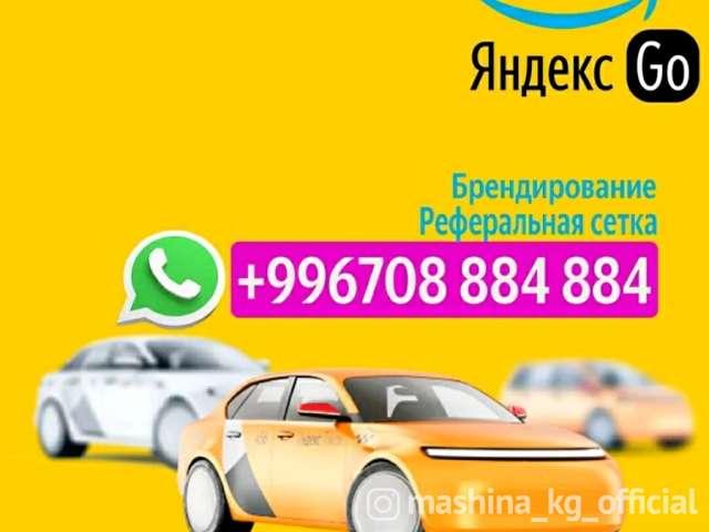Такси - Регистрация Яндекс Такси