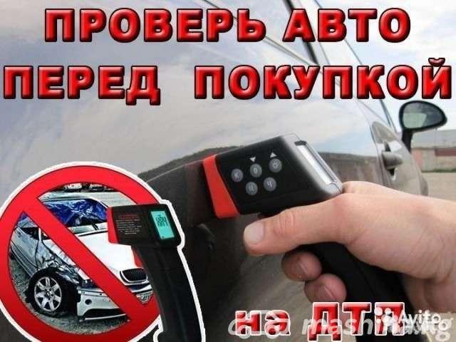 Ремонт кузова - Проверка на ДТП
