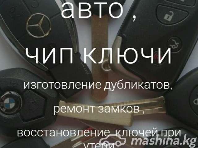 Вскрытие авто, изготовление ключей - Ремонт Замков